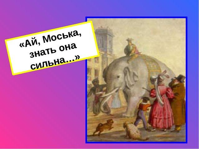 Ключ: «Ай, Моська, знать она сильна, что лает на слона»