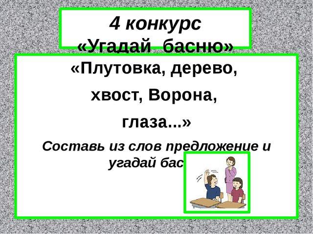 Ключ: «Ворона и Лисица»