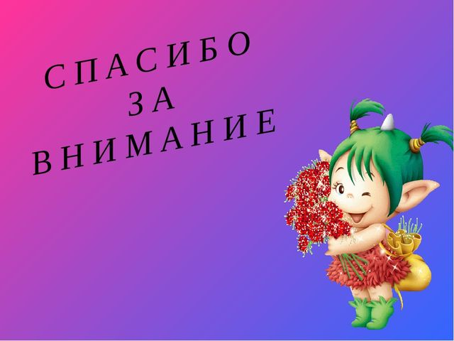 ТАНЦ-МИНУТКА