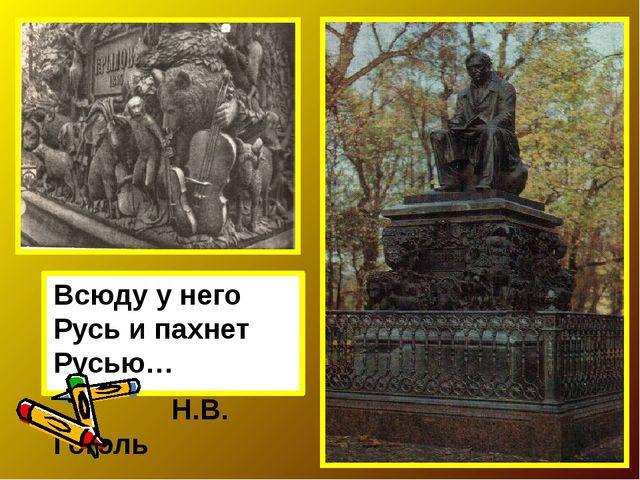 «Дедушка Крылов» - называл его русский народ