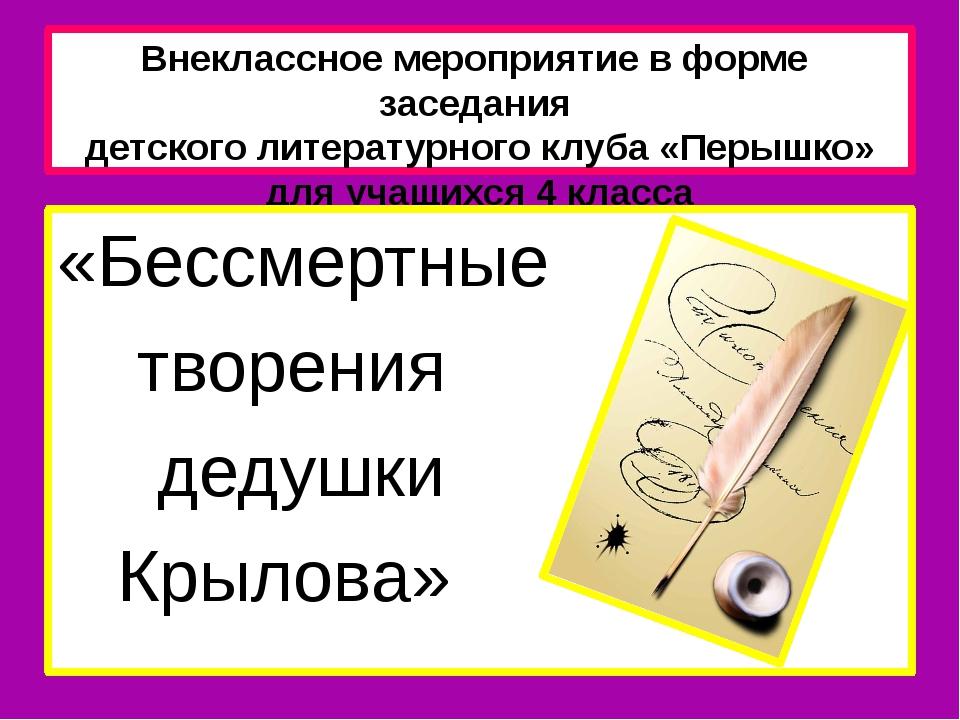 Внеклассное мероприятие в форме заседания детского литературного клуба «Перыш...