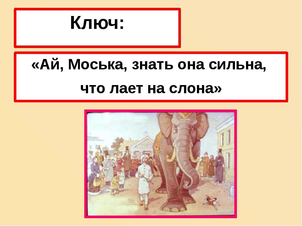 «За что же, не боясь греха, Кукушка хвалит Петуха…»
