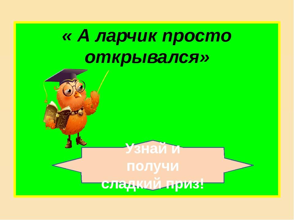 «А Васька слушает, да ест» Узнай и получи сладкий приз!