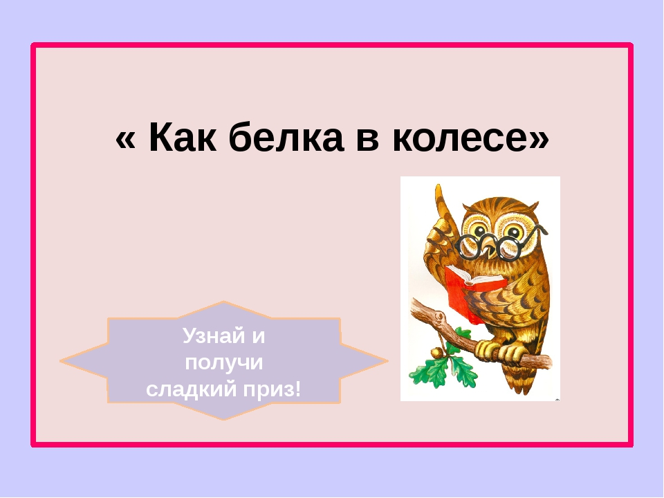 4 конкурс «Угадай басню» «Плутовка, дерево, хвост, Ворона, глаза...» Составь...