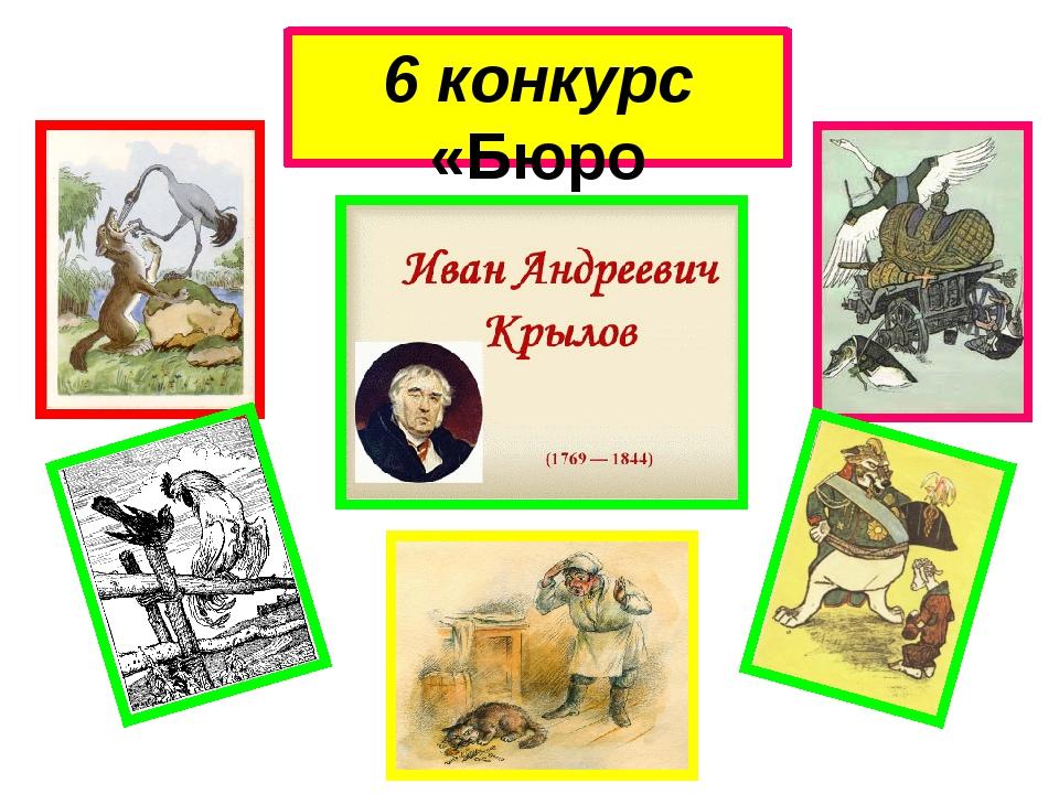 7 конкурс «Здравствуй, театр!»