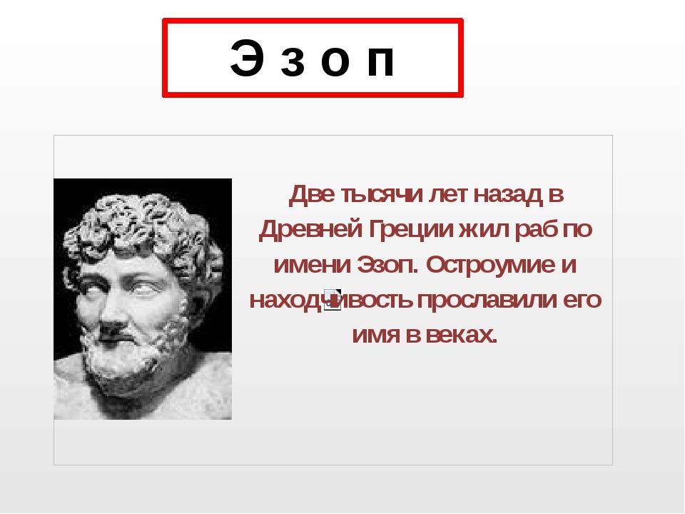 Его басни переживут века… К.Батюшков