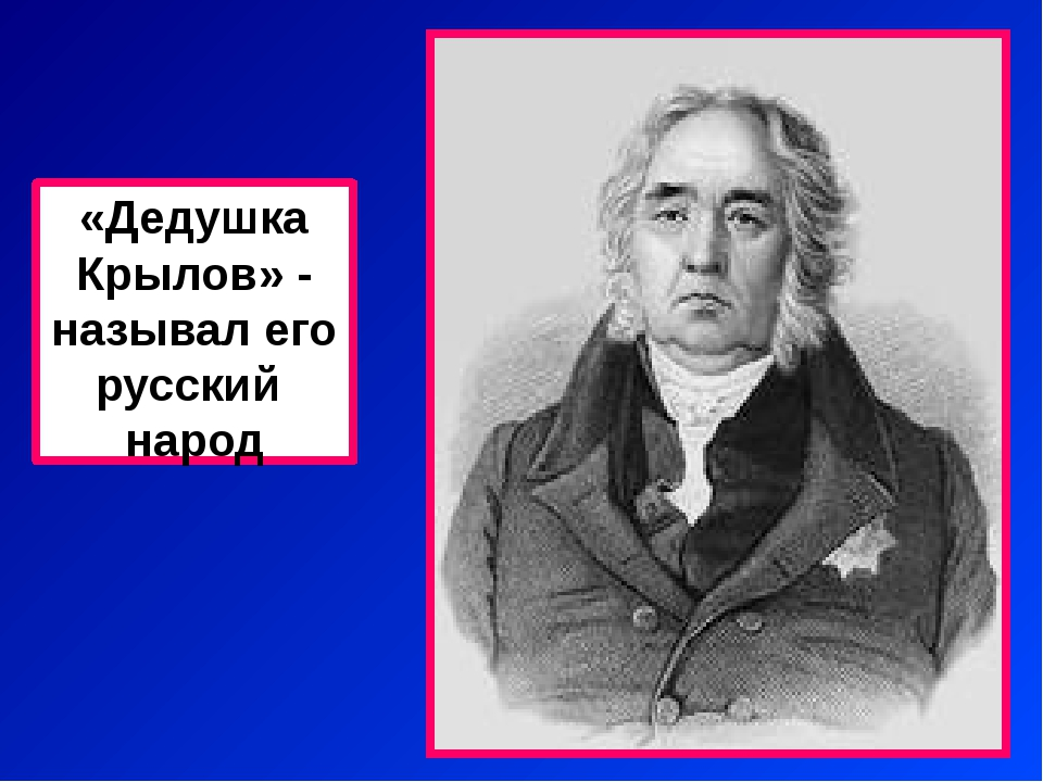 13 февраля 1769года- Родился Иван Андреевич Крылов. Отец – Андрей Прохорович...
