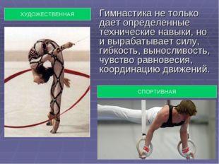 ХУДОЖЕСТВЕННАЯ СПОРТИВНАЯ Гимнастика не только дает определенные техническ