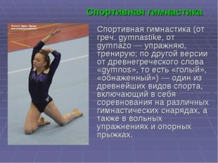 Спортивная гимнастика  Спортивная гимнастика (от греч. gymnastike, от gymna