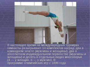 В настоящее время на международных турнирах гимнасты разыгрывают 14 комплект