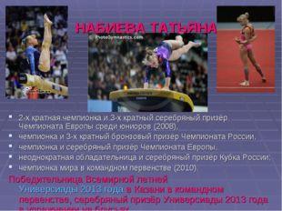 НАБИЕВА ТАТЬЯНА 2-х кратная чемпионка и 3-х кратный серебряный призёр Чемпио