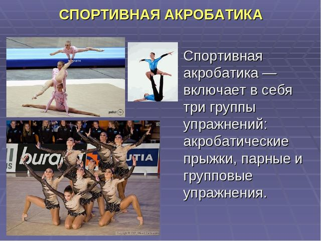 СПОРТИВНАЯ АКРОБАТИКА Спортивная акробатика — включает в себя три группы упр...