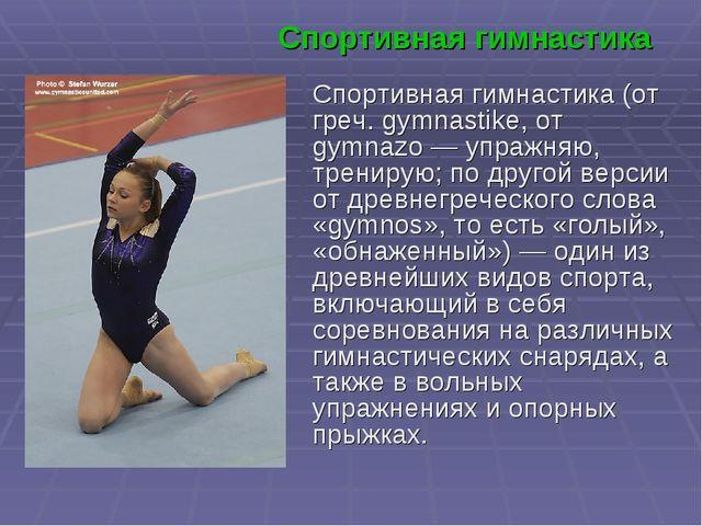 Спортивная гимнастика  Спортивная гимнастика (от греч. gymnastike, от gymna...