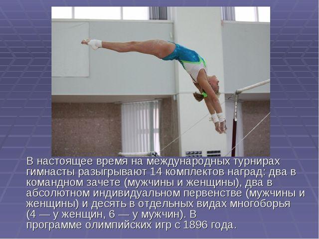 В настоящее время на международных турнирах гимнасты разыгрывают 14 комплект...