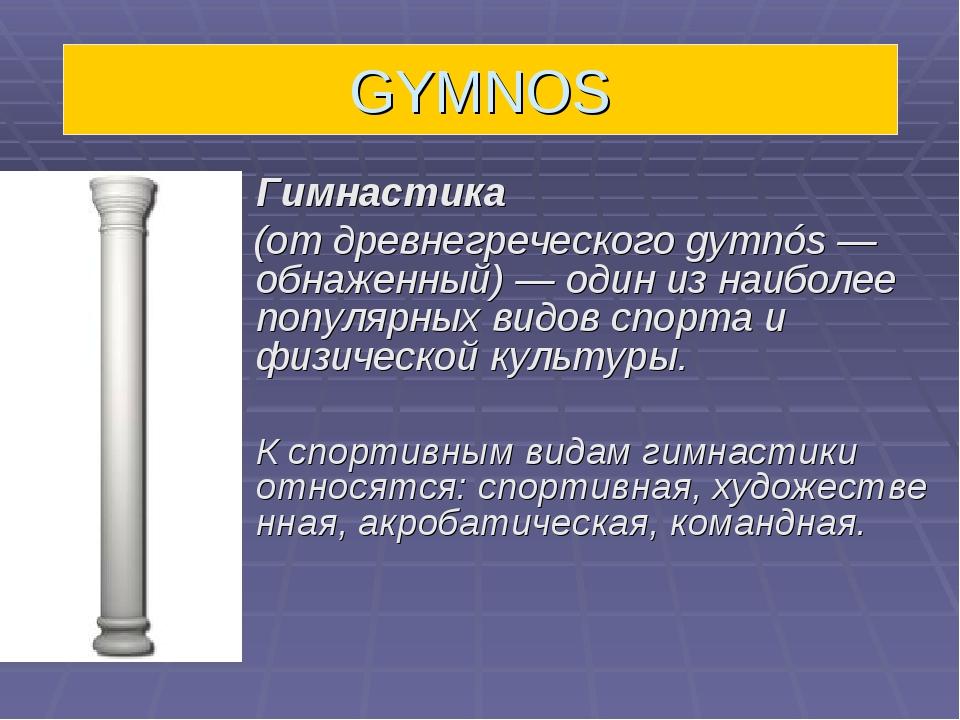 GYMNOS Гимнастика (от древнегреческого gymnós — обнаженный)— один из наибол...