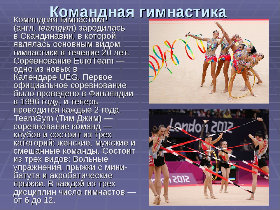 Командная гимнастика Командная гимнастика (англ.teamgym)зародилась вСканд...
