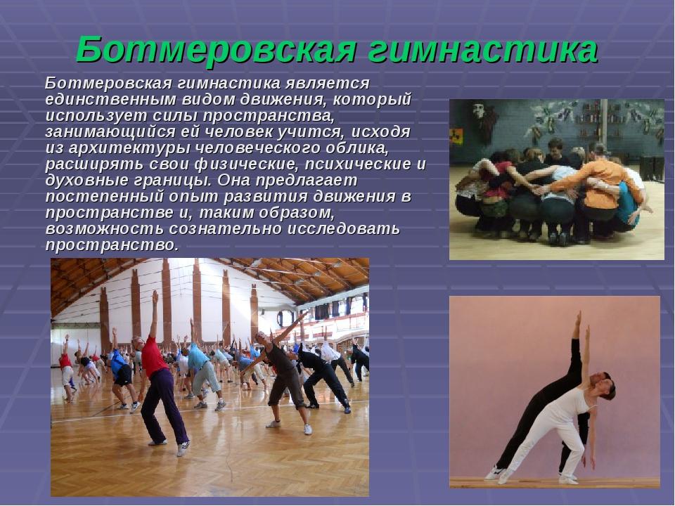 Ботмеровская гимнастика Ботмеровская гимнастика является единственным видом...