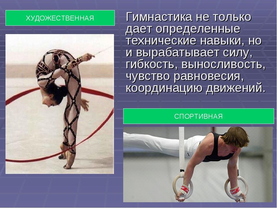 ХУДОЖЕСТВЕННАЯ СПОРТИВНАЯ Гимнастика не только дает определенные техническ...