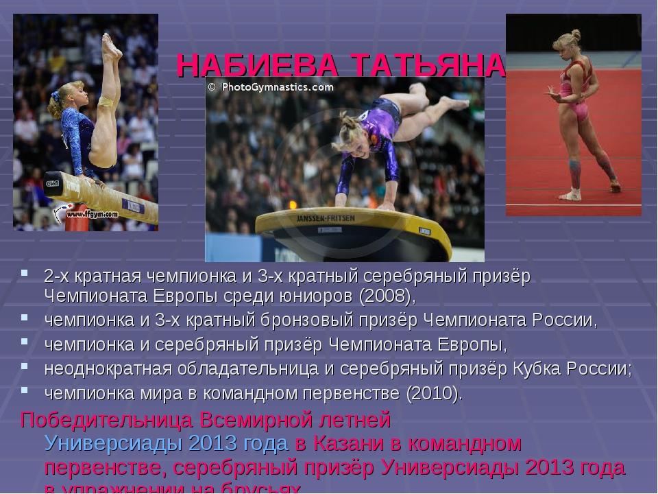 НАБИЕВА ТАТЬЯНА 2-х кратная чемпионка и 3-х кратный серебряный призёр Чемпио...