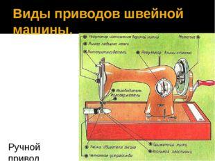 Виды приводов швейной машины. Ручной привод