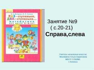 Занятие №9 ( с.20-21) Справа,слева Учитель начальных классов Малинина Ольга