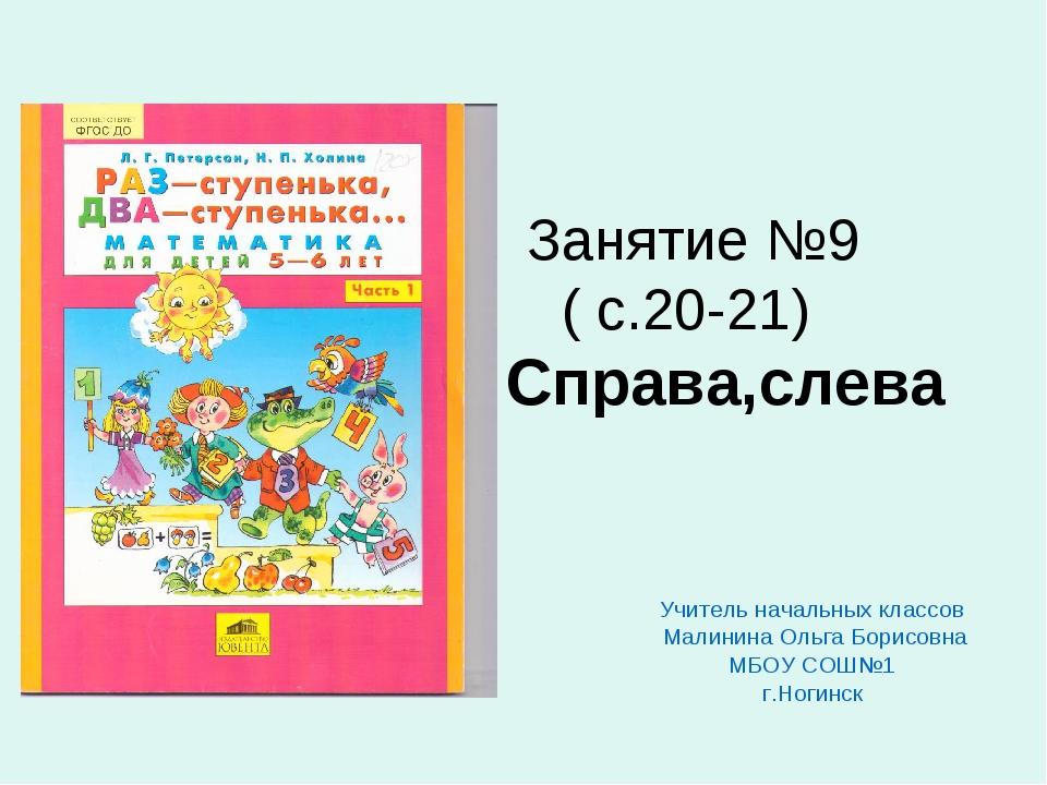 Занятие №9 ( с.20-21) Справа,слева Учитель начальных классов Малинина Ольга...