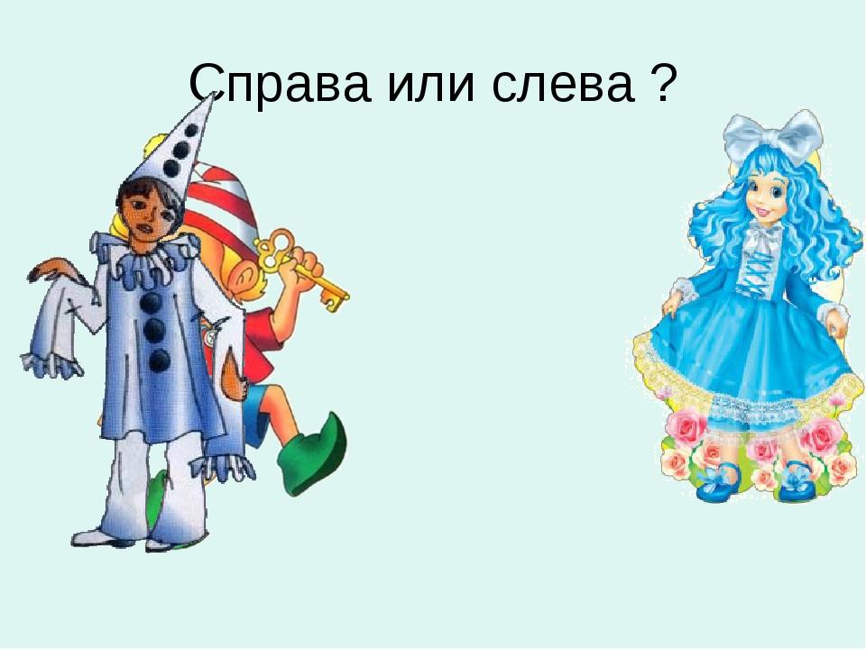 Справа или слева ?