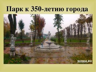Парк к 350-летию города
