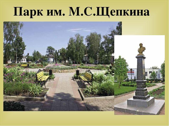 Парк им. М.С.Щепкина