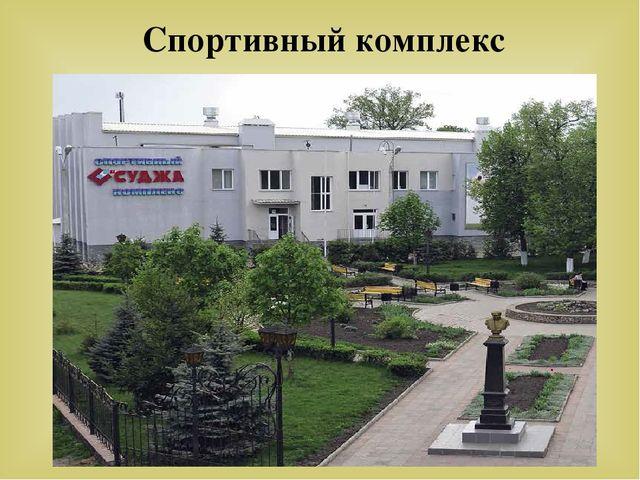 Спортивный комплекс