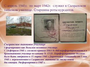 С апрель 1941г. по март 1942г. служил в Сызранском танковом училище. Старшина