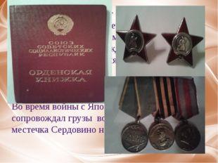 С марта 1942г. по август 1943г. служит на военной базе № 22 местечка Сердовин
