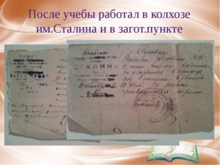 После учебы работал в колхозе им.Сталина и в загот.пункте