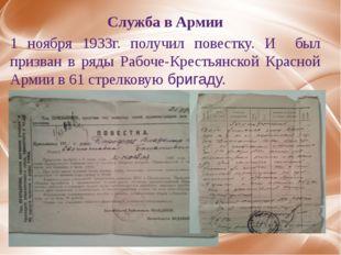 Служба в Армии 1 ноября 1933г. получил повестку. И был призван в ряды Рабоч