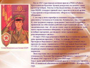 После 1917 года первая военная присяга РККА (Рабоче-Крестьянская Красная Арм