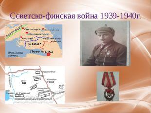 Советско-финская война 1939-1940г.