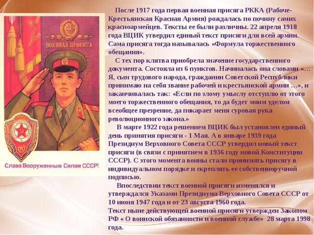 После 1917 года первая военная присяга РККА (Рабоче-Крестьянская Красная Арм...