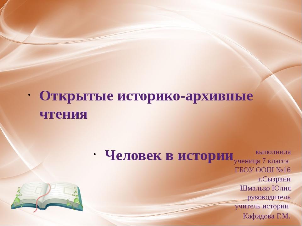 выполнила ученица 7 класса ГБОУ ООШ №16 г.Сызрани Шмалько Юлия руководитель у...