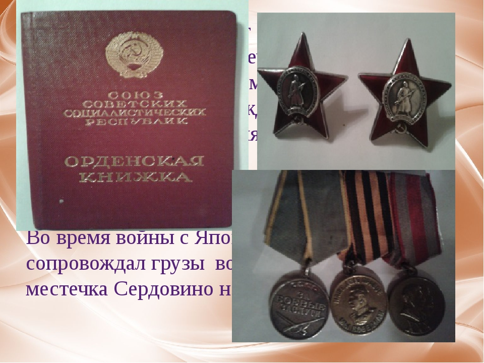 С марта 1942г. по август 1943г. служит на военной базе № 22 местечка Сердовин...