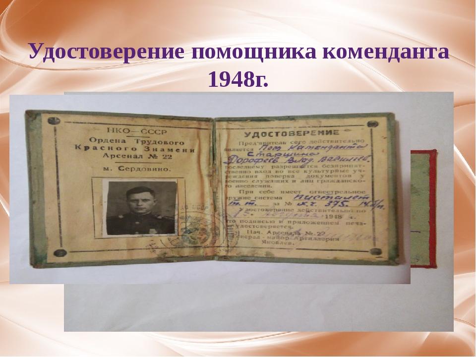 Удостоверение помощника коменданта 1948г.