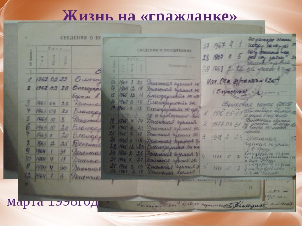 Жизнь на «гражданке» Уйдя в запас, Владимир Васильевич остался работать в вои...