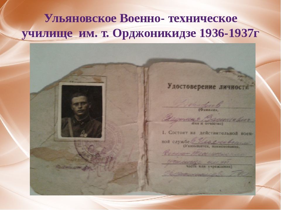 Ульяновское Военно- техническое училище им. т. Орджоникидзе 1936-1937г