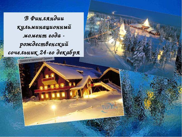 В Финляндии кульминационный момент года - рождественский сочельник24-го дека...
