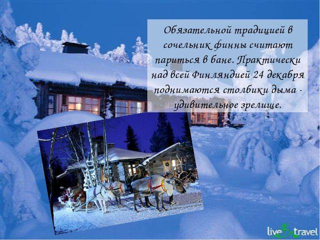 Обязательной традицией в сочельник финны считают париться в бане. Практически...