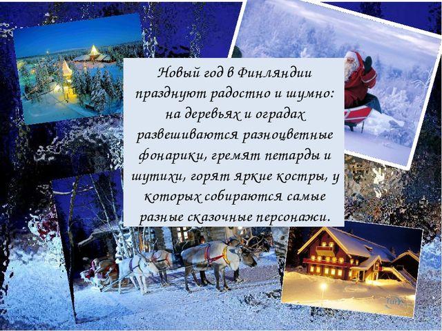 Новый год в Финляндии празднуют радостно и шумно: на деревьях и оградах разве...