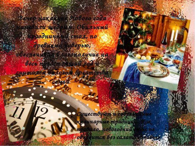 Существуют и современные кулинарные традиции. Как правило, новогодний стол не...