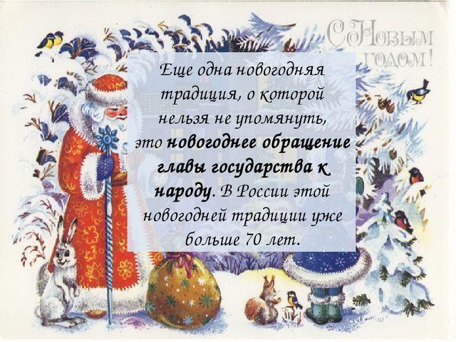 Еще одна новогодняя традиция, о которой нельзя не упомянуть, этоновогоднее...