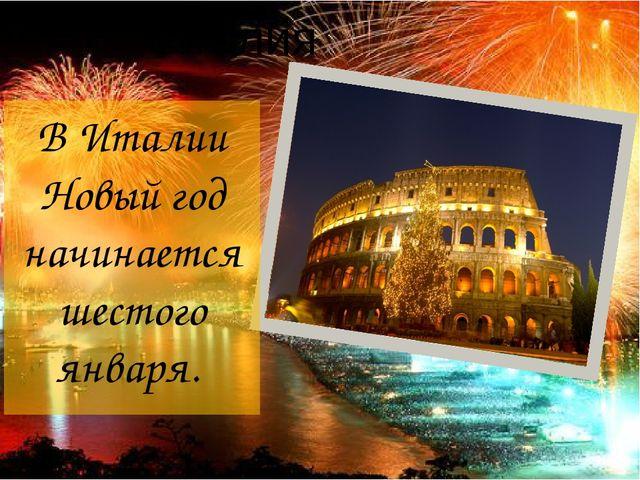 Италия В Италии Новый год начинается шестого января.