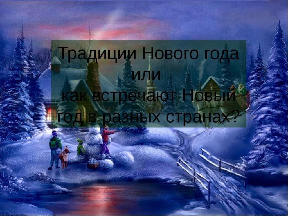 Традиции Нового года или как встречают Новый год в разных странах?