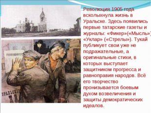 Революция 1905 года всколыхнула жизнь в Уральске. Здесь появились первые тата